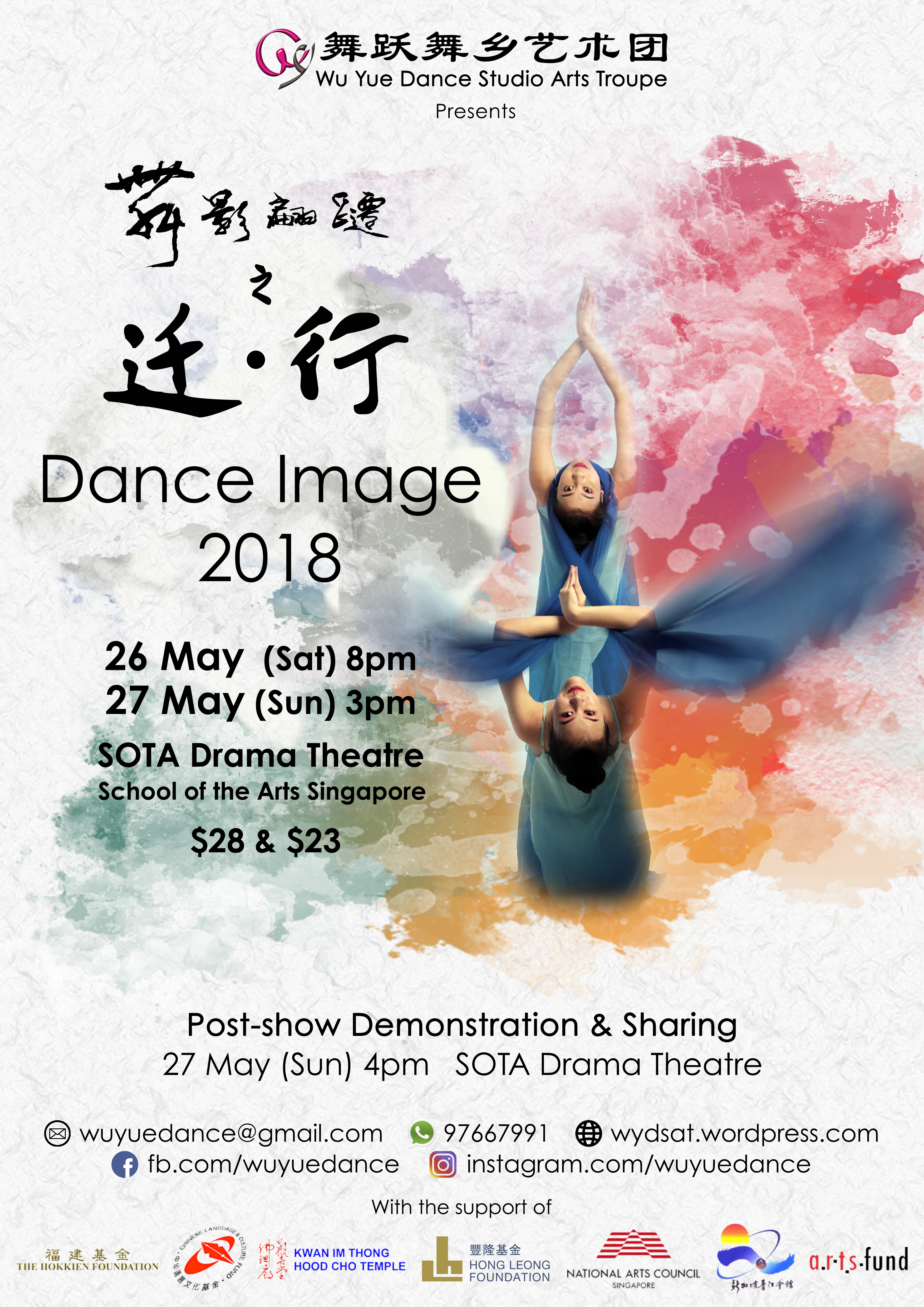 Dance Image 2018 Poster